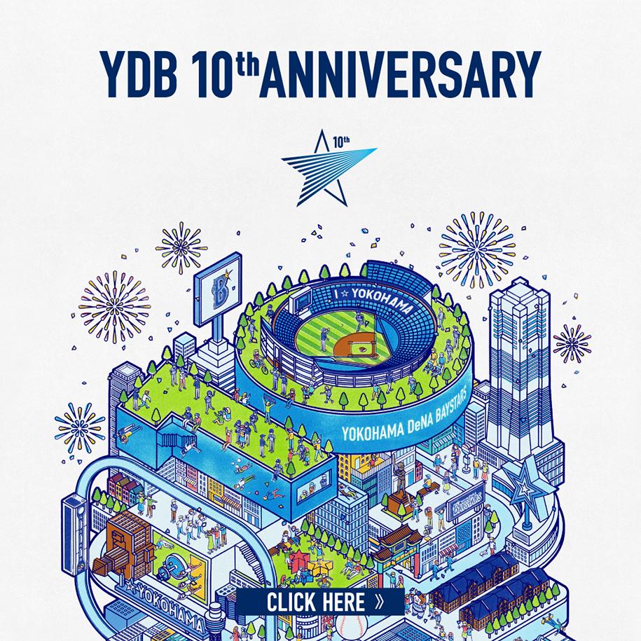YDB 10th ANNIVERSARY スペシャルサイトバナー