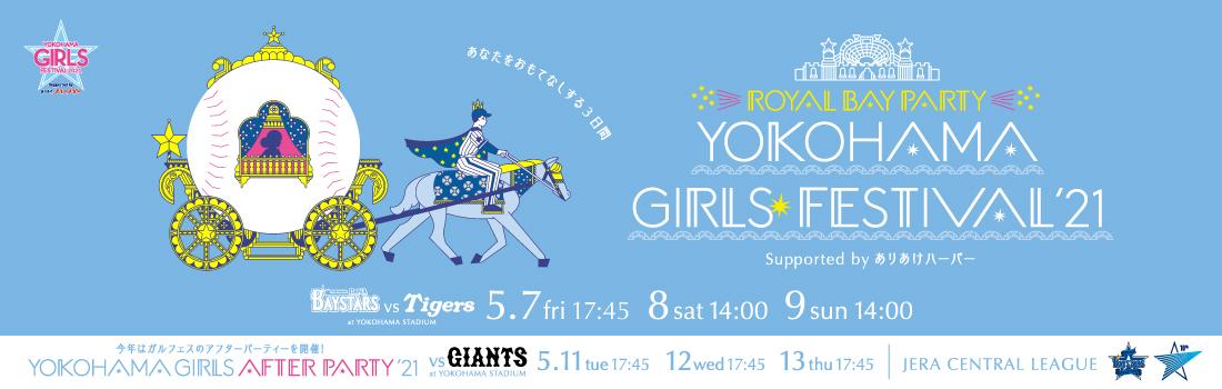 YOKOHAMA GIRLS☆FESTIVAL 2021スペシャルサイトバナー