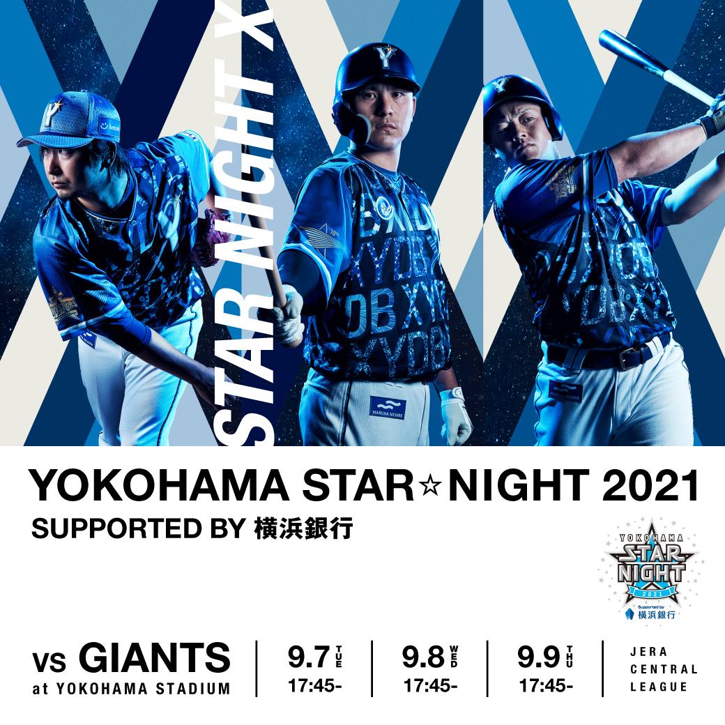 YOKOHAMA STAR☆NIGHT 2021