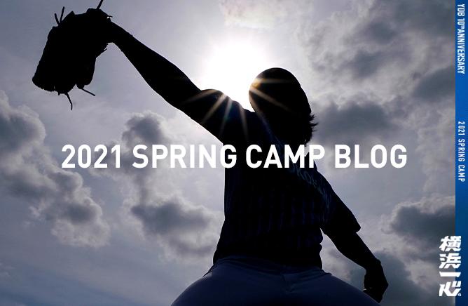 春季キャンプブログ