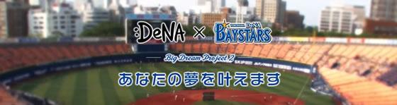 Big Dream Project