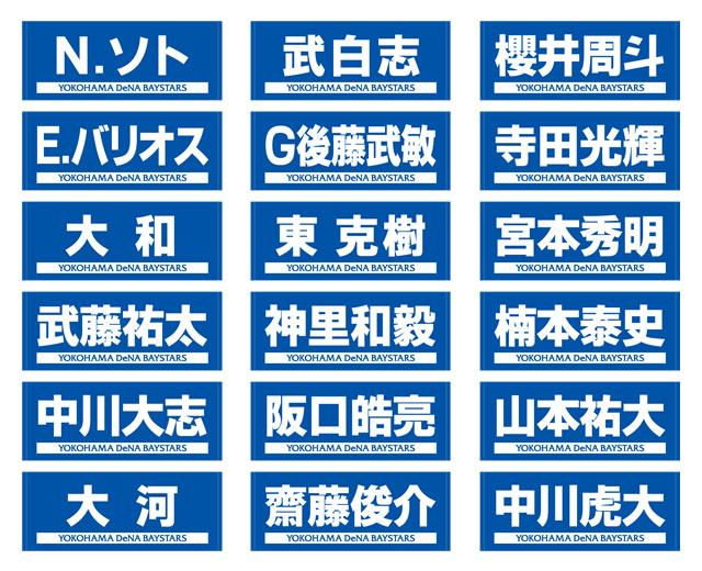 グッズ ベイスターズ 横浜DeNAベイスターズ グッズ