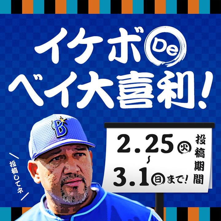 ベイスターズ 横浜 de dena