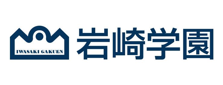 学校法人岩崎学園