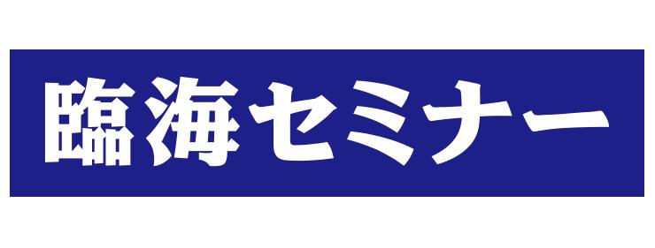 株式会社臨海