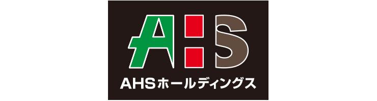 株式会社AHSホールディングス