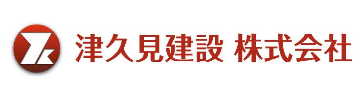 津久見建設株式会社