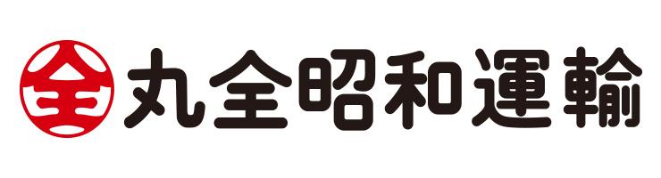 丸全昭和運輸株式会社