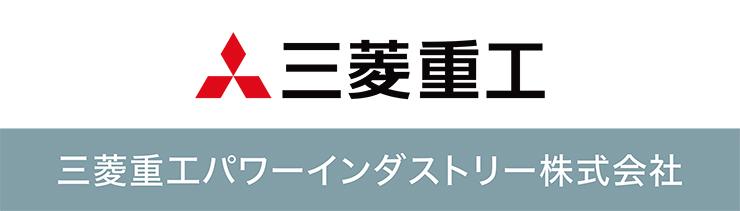 三菱重工パワーインダストリー株式会社