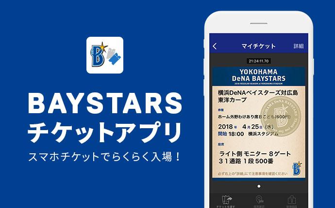 BAYSTARS チケットアプリ